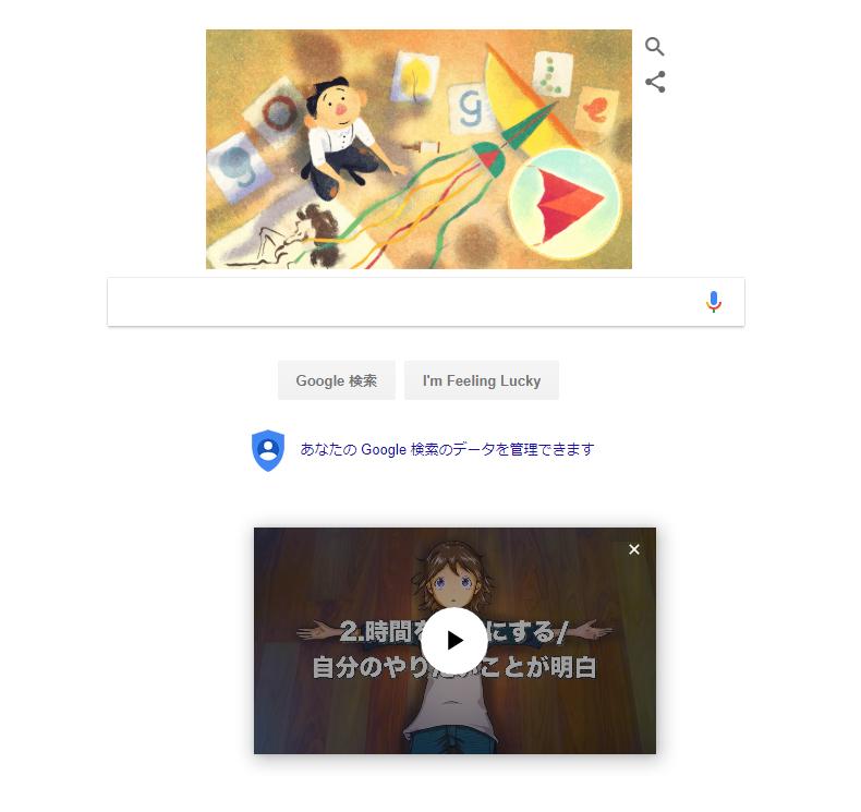 動画サイトでミニプレーヤーを常に楽しめる!Google Chromeがpip対応