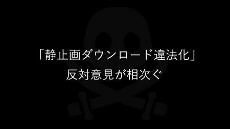 「静止画ダウンロード違法化」日本マンガ学会など反対意見が相次ぐ