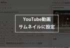 WordPressでYouTube動画などをアイキャッチに設定