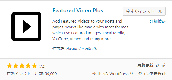 Featured Video Plusインストール