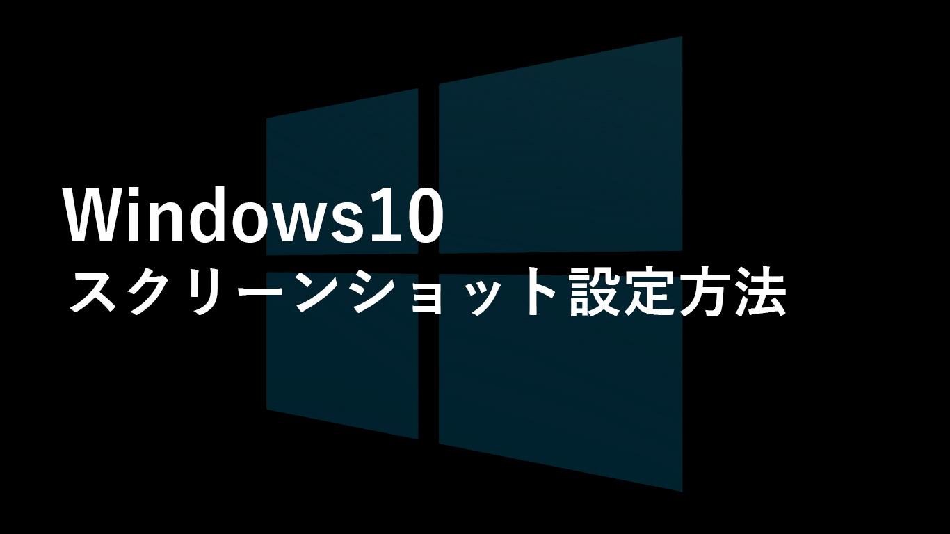Windows10でスクリーンセイバーを設定する