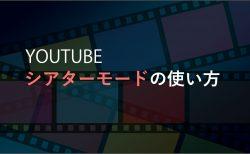 youtubeをシアターモードで再生する