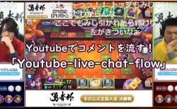 youtubeでニコニコみたいにコメントを流す!「Youtube-live-chat-flow」
