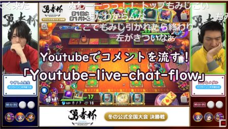 youtubeでニコニコみたいにコメントを流す!「Youtube-live-chat-flow」