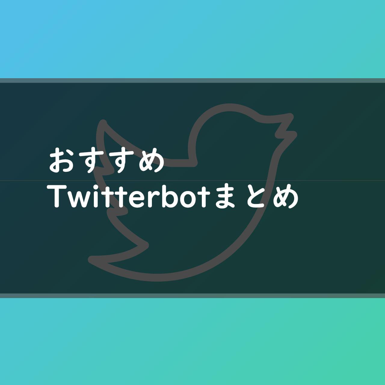 【フォロー必須】おすすめTwitterbotまとめ