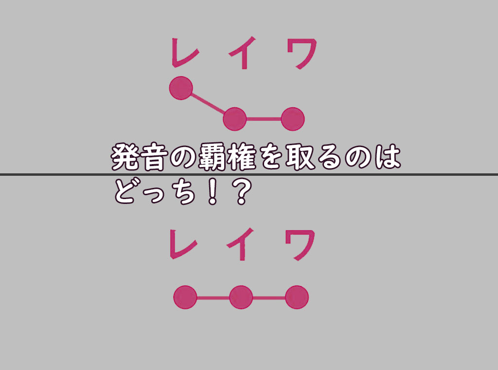 令和の発音はどっち?⤵→→ か→→→