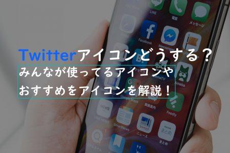 Twitterのアイコンどうする?みんなが使ってるアイコンとおすすめを解説!