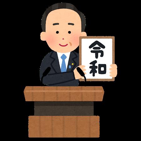 新元号「令和」ニュースまとめ!