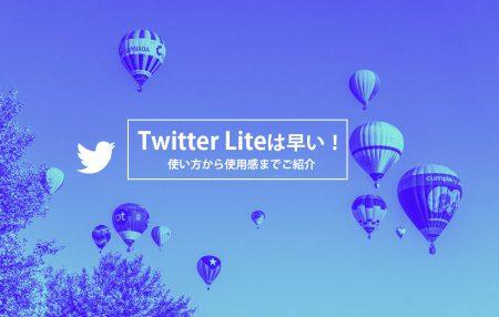 Twitter Liteはとにかく早い!簡単に使えるしメリット多いよ
