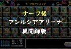異聞録強デッキアンルシアアリーナデッキ【ナーフ対応】