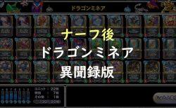 異聞録強デッキドラゴンミネアデッキ【ナーフ対応】